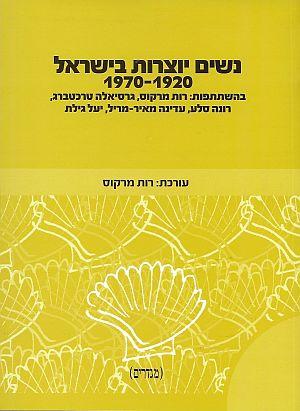 רות מרקוס, נשים יוצרות בישראל 1970-1920
